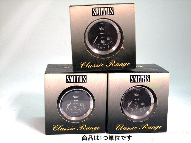 メーター オイルプレッシャー スミス SMITH 未使用 英国車・MINIのレアパーツ 計器類
