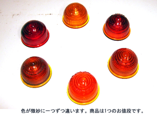レンズ ガラス アンバー (1ヶ)Lucas ルーカス 未使用 英国車・MINIのレアパーツ ライト類