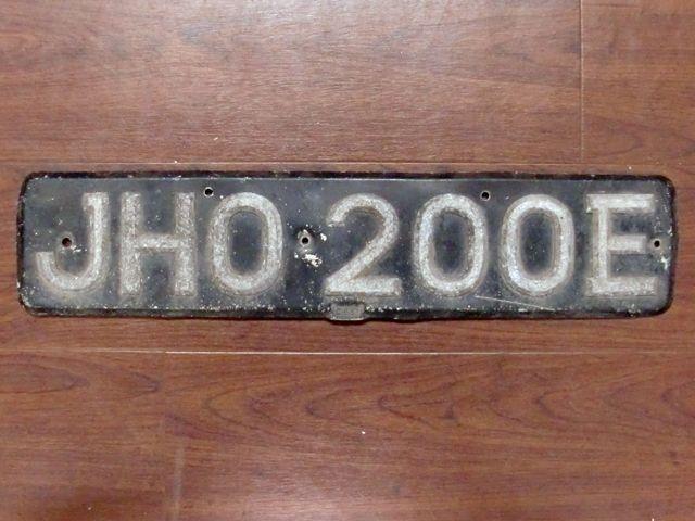 英国 ナンバープレート  JHO200E オートモビリア その他 カー・バッジ/プレート