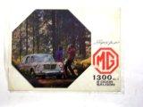 MG1300 MK2 2Door Saloon オリジナル 当時物